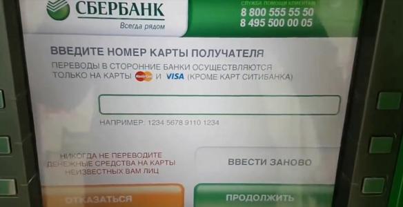 Сберегательный банк планирует запустить онлайн-платформу краудлендинга
