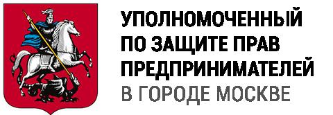 Уполномоченный по защите прав предпринимателей в Москве