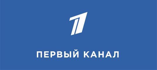"""Телекомпания """"Первый канал"""""""