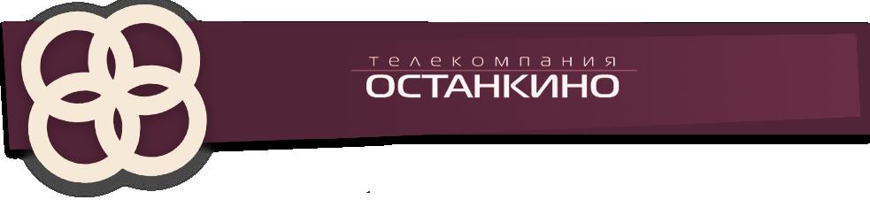 """Телекомпания """"Останкино"""""""